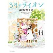 3月のライオン 11(ジェッツコミックス) [コミック]