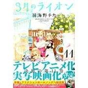 3月のライオン 11 限定版(ジェッツコミックス) [コミック]