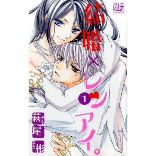 結婚×レンアイ。 1(白泉社レディースコミックス) [コミック]