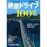 絶景ドライブ100選 新装版-北海道から九州まで、感動と出会える100本の道。(Gakken Mook) [ムックその他]