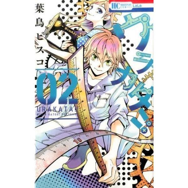 ウラカタ!! 2(花とゆめCOMICS) [コミック]