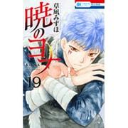 暁のヨナ 19(花とゆめCOMICS) [コミック]