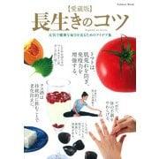 長生きのコツ 愛蔵版-元気で健康な毎日を送るためのアイデア集(Gakken Mook) [ムックその他]