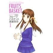 フルーツバスケット 1 愛蔵版(花とゆめCOMICSスペシャル) [コミック]