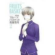 フルーツバスケット 2 愛蔵版(花とゆめCOMICSスペシャル) [コミック]