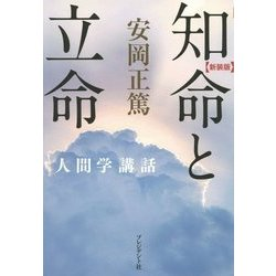 知命と立命(安岡正篤人間学講話) [単行本]