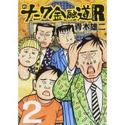 新ナニワ金融道R 2(SPA COMICS) [コミック]