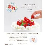 NHK連続テレビ小説 まれ お菓子レシピブック [ムックその他]