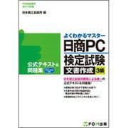 日商PC検定試験文書作成3級公式テキスト&問題集-Microsoft Word2013対応(よくわかるマスター) [単行本]