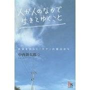 人が人のなかで生きてゆくこと―社会をひらく「ケア」の視点から(HARUKA SELECTION) [単行本]