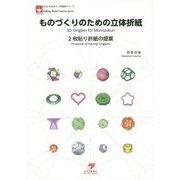 ものづくりのための立体折紙―2枚貼り折紙の提案(NOA BOOKS―折紙造形シリーズ) [単行本]
