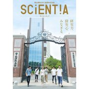 SCIENTIA|サイエンティア-岡山理科大学50周年記念誌 [単行本]
