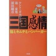 三国感情―鮨とキムチとハンバーガー [単行本]