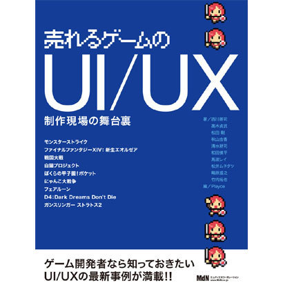 売れるゲームのUI/UX 制作現場の舞台裏 [単行本]