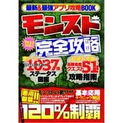 最新&最強アプリ攻略BOOK (コスミックムック) [ムックその他]