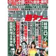 実話BUNKA超タブー 2015年 10月号 vol.9 [雑誌]