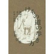 けもの道の歩き方―猟師が見つめる日本の自然 [単行本]