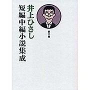 井上ひさし短編中編小説集成 第11巻 [単行本]
