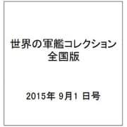 世界の軍艦コレクション全国版(68) 2015年 9/1 号 [雑誌]