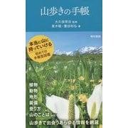 山歩きの手帳 [単行本]