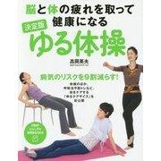脳と体の疲れを取って健康になる決定版 ゆる体操(PHPビジュアル実用BOOKS) [単行本]