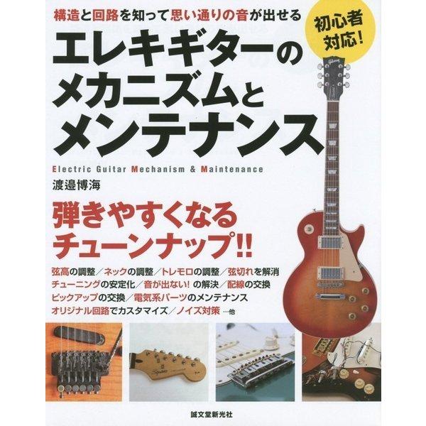 エレキギターのメカニズムとメンテナンス―構造と回路を知って思い通りの音が出せる [単行本]