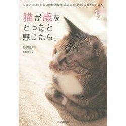 猫が歳をとったと感じたら。―シニアになったネコの快適な生活のために知っておきたいこと [全集叢書]