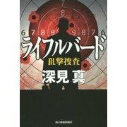 ライフルバード―狙撃捜査(ハルキ文庫) [文庫]