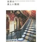 世界の美しい階段 [単行本]