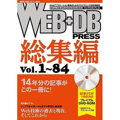 WEB+DB PRESS総集編〈Vol.1~84〉(WEB+DB PRESS plus) [単行本]