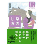 祭の甘酒―江戸屋敷渡り女中 お家騒動記(だいわ文庫) [文庫]