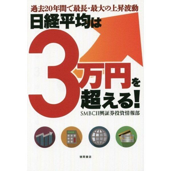 日経平均は3万円を超える!―過去20年間で最長・最大の上昇波動 [単行本]