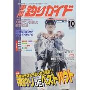 東海釣りガイド 2015年 10月号 [雑誌]