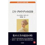 ミス・ブロウディの青春(白水uブックス―海外小説 永遠の本棚) [新書]