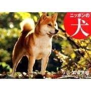 ニッポンの犬カレンダー 2016 [単行本]