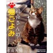 岩合さんの猫ごよみ卓上カレンダー 2016 [単行本]