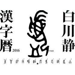 白川静漢字暦カレンダー 2016 [単行本]