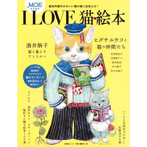 I LOVE猫・絵本-絵本作家のかわいい猫の絵に出会える!(白泉社ムック) [ムックその他]