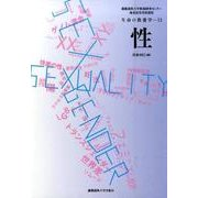 性-生命の教養学11 極東証券寄附講座 [単行本]