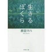 生きるぼくら(徳間文庫) [文庫]