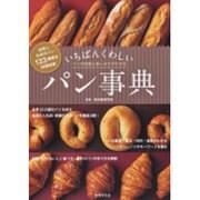 いちばんくわしいパン事典 [単行本]