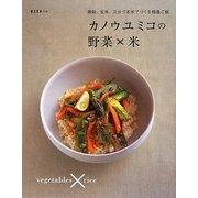 カノウユミコの野菜×米―雑穀、玄米、三分づき米でつくる精進ご飯(ESSEの本) [単行本]