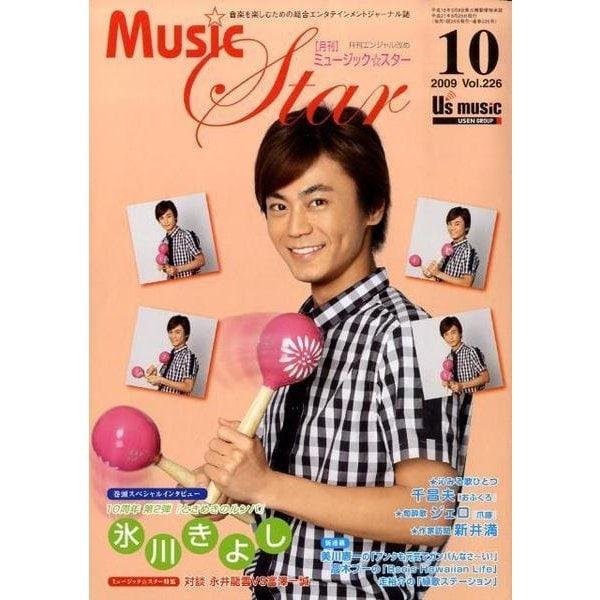 月刊ミュージック☆スター 226(2009年10月号) [単行本]