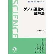 ゲノム進化の読解法(岩波 科学ライブラリー〈116〉) [単行本]
