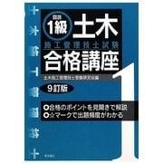 図説 1級土木施工管理技士試験合格講座 9訂版 [単行本]