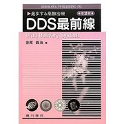 進歩する薬物治療 DDS最前線 第2版 [単行本]