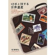 切手と旅する世界遺産 [単行本]