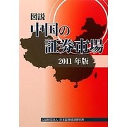 図説 中国の証券市場〈2011年版〉 [単行本]