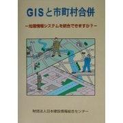 GISと市町村合併―地理情報システムを統合できますか? [単行本]