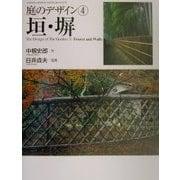 庭のデザイン〈4〉垣・塀(GAKKEN GRAPHIC BOOKS DELUXE〈18〉) [単行本]